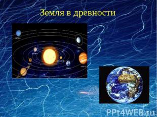 Земля в древности