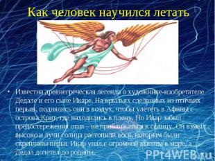 Как человек научился летать Известна древнегреческая легенда о художнике-изобрет