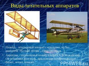 Виды летательных аппаратов Планёр – летательный аппарат с крыльями, но без двига