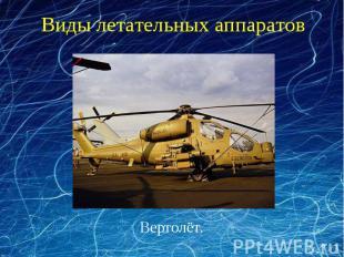 Виды летательных аппаратов Вертолёт.