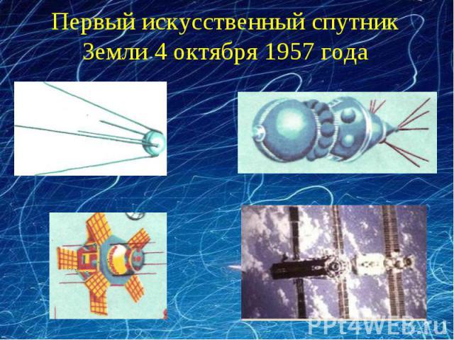 Первый искусственный спутник Земли 4 октября 1957 года
