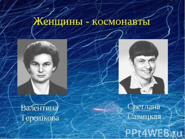 Женщины - космонавтыВалентина Терешкова Светлана Савицкая