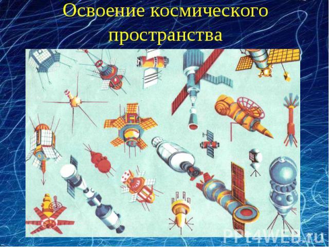 Освоение космического пространства