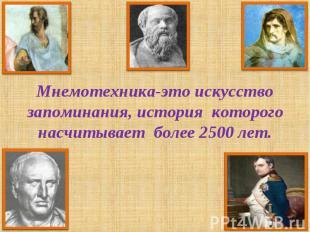 Мнемотехника-это искусство запоминания, история которого насчитывает более 2500