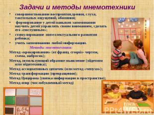 Задачи и методы мнемотехники совершенствование восприятия,зрения, слуха, тактиль