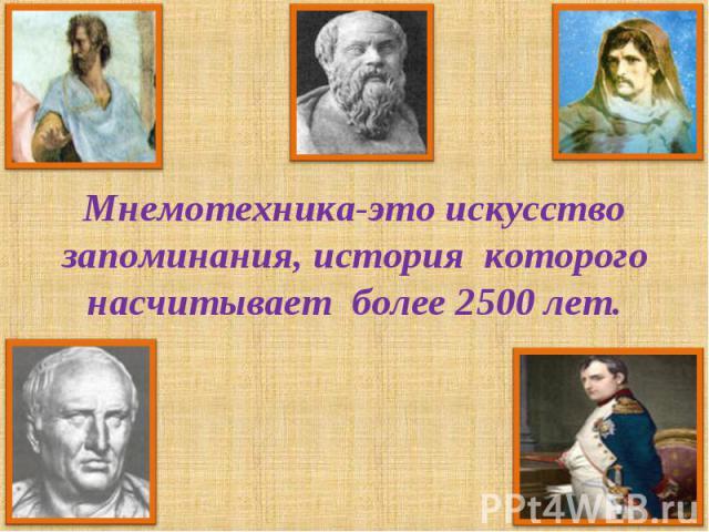 Мнемотехника-это искусство запоминания, история которого насчитывает более 2500 лет.