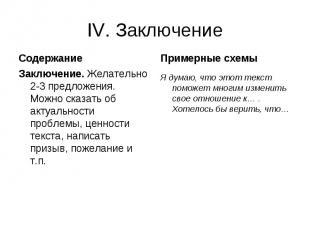 IV. ЗаключениеЗаключение. Желательно 2-3 предложения. Можно сказать об актуально