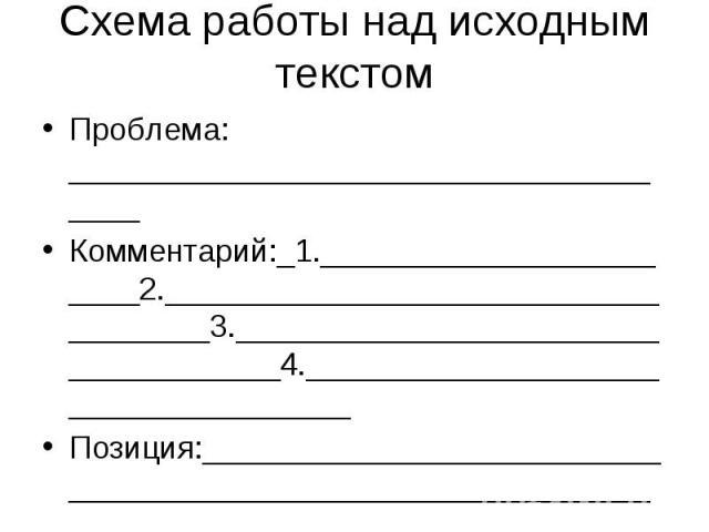 Схема работы над исходным текстом Проблема:
