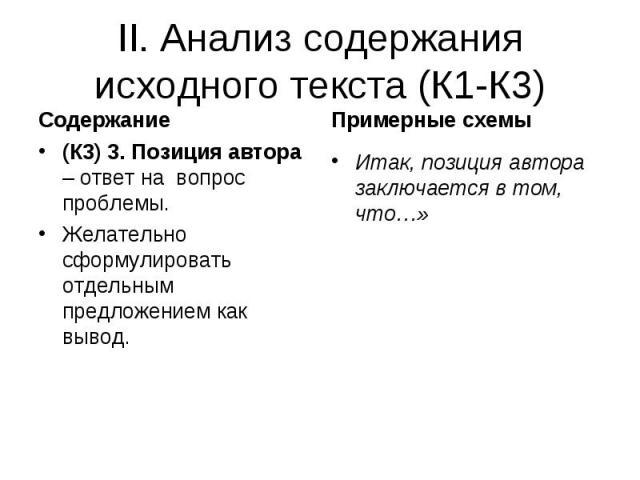II. Анализ содержания исходного текста (К1-К3)(К3) 3. Позиция автора – ответ на вопрос проблемы. Желательно сформулировать отдельным предложением как вывод. Итак, позиция автора заключается в том, что…»