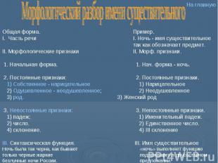 Морфологический разбор имени существительного Общая форма. Пример. I. Часть речи
