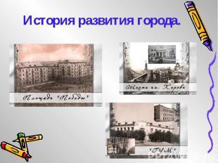 История развития города.