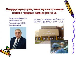 Лидирующее учреждение здравоохранения нашего города в рамках региона. Заслуженны