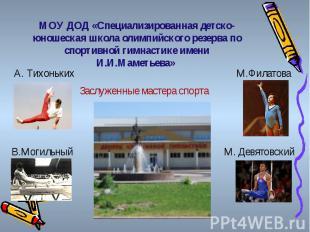 МОУ ДОД «Специализированная детско-юношеская школа олимпийского резерва по спорт