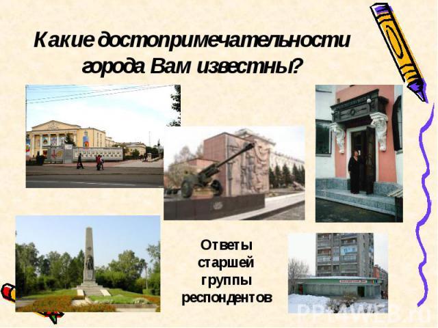 Какие достопримечательности города Вам известны? Ответы старшей группы респондентов