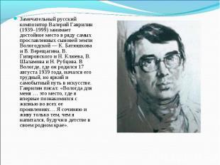 Замечательный русский композитор Валерий Гаврилин (1939–1999) занимает достойное