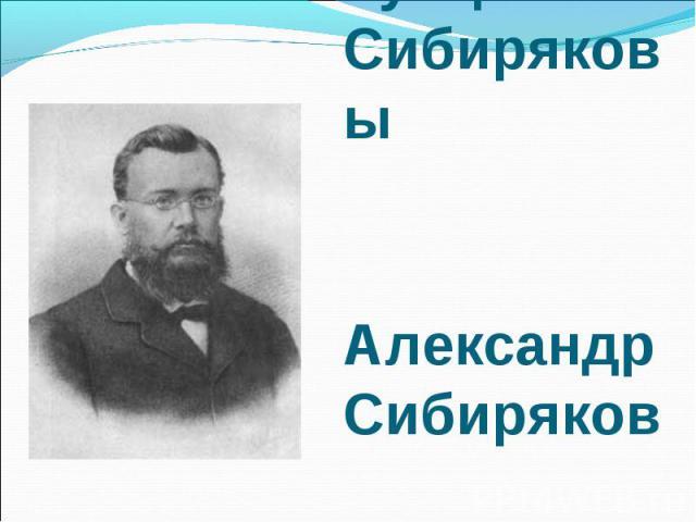 Купцы Сибиряковы Александр Сибиряков