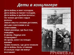 Дети в концлагереДети войны и веет холодом, Дети войны и пахнет голодом, Дети во