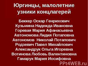 Юргинцы, малолетние узники концлагерей Беккер Оскар Генрихович Кузьмина Надежда