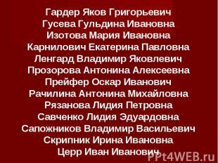 Гардер Яков Григорьевич Гусева Гульдина Ивановна Изотова Мария Ивановна Карнилов