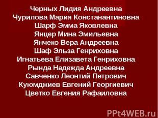 Черных Лидия Андреевна Чурилова Мария Констанантиновна Шарф Эмма Яковлевна Янцер