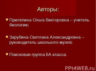 Авторы: Прилепина Ольга Викторовна – учитель биологии; Зарубина Светлана Алексан