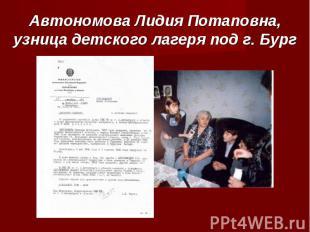 Автономова Лидия Потаповна, узница детского лагеря под г. Бург