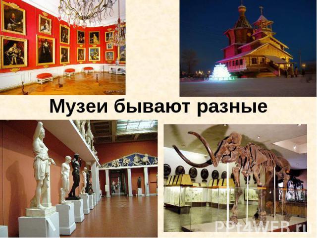 Музеи бывают разные