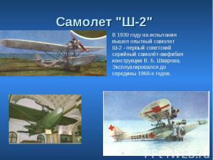 """Самолет """"Ш-2"""" В 1930 году на испытания вышел опытный самолет Ш-2 - первый советс"""
