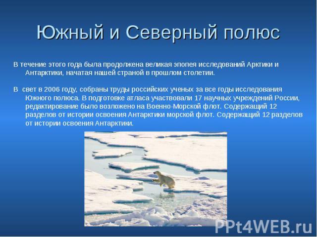 Южный и Северный полюс В течение этого года была продолжена великая эпопея исследований Арктики и Антарктики, начатая нашей страной в прошлом столетии. В свет в 2006 году, собраны труды российских ученых за все годы исследования Южного полюса. В под…