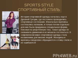 SPORTS STYLE СПОРТИВНЫЙ СТИЛЬ История спортивной одежды началась еще в Древней Г