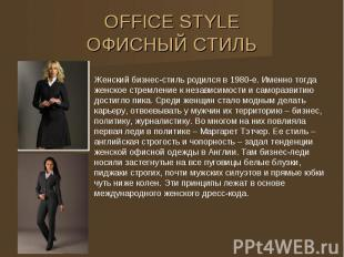 OFFICE STYLE ОФИСНЫЙ СТИЛЬ Женский бизнес-стиль родился в 1980-е. Именно тогда ж