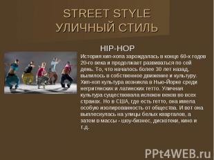 STREET STYLE УЛИЧНЫЙ СТИЛЬ HIP-HOP История хип-хопа зарождалась в конце 60-х год