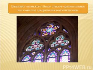 Витраж(от латинского vitrum- стекло)- орнаментальная или сюжетная декоративная к