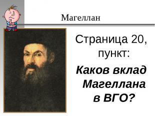 Страница 20, пункт: Страница 20, пункт: Каков вклад Магеллана в ВГО?