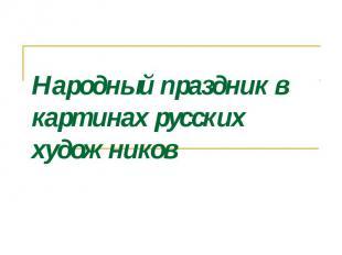 Народный праздник в картинах русских художников