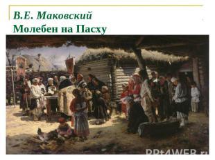 В.Е. Маковский Молебен на Пасху