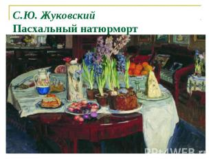 С.Ю. Жуковский Пасхальный натюрморт