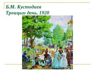 Б.М. Кустодиев Троицын день. 1920