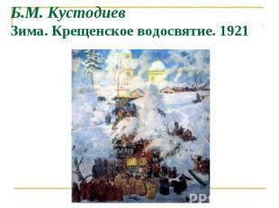 Б.М. Кустодиев Зима. Крещенское водосвятие. 1921