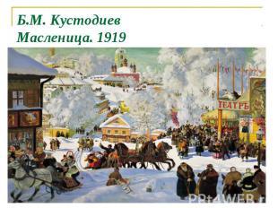 Б.М. Кустодиев Масленица. 1919