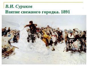 В.И. Суриков Взятие снежного городка. 1891