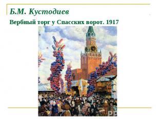 Б.М. Кустодиев Вербный торг у Спасских ворот. 1917