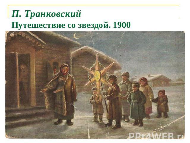 П. Транковский Путешествие со звездой. 1900