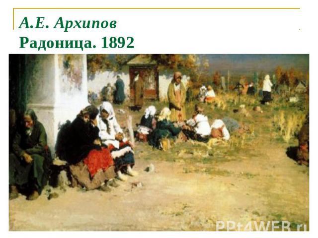 А.Е. Архипов Радоница. 1892