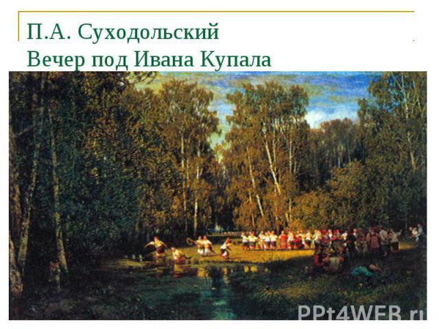 П.А. Суходольский Вечер под Ивана Купала