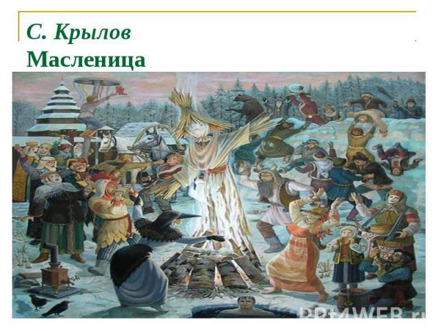 С. Крылов Масленица
