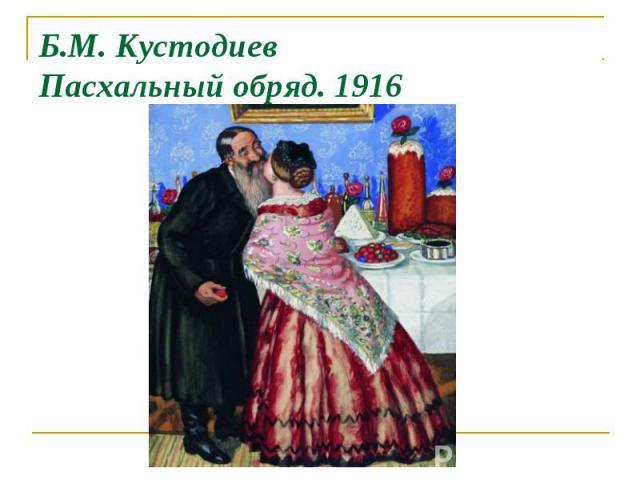 Б.М. Кустодиев Пасхальный обряд. 1916