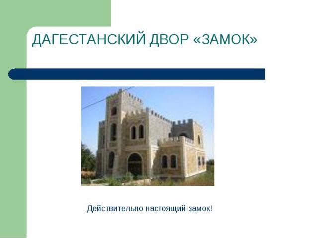 ДАГЕСТАНСКИЙ ДВОР «ЗАМОК» Действительно настоящий замок!