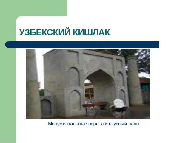 УЗБЕКСКИЙ КИШЛАК Монументальные ворота и вкусный плов