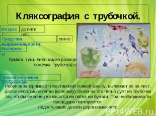 Кляксография с трубочкой.бумага, тушь либо жидко разведенная гуашь в мисочке, пл